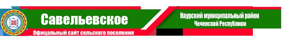 Савельевская | Администрация Наурского района ЧР